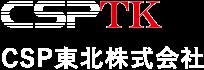 CSPTK CSP東北株式会社